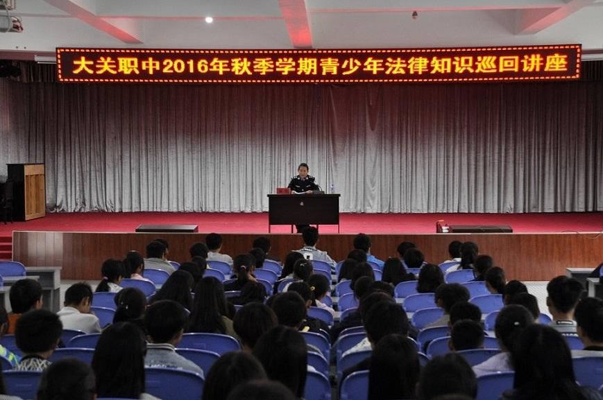 大关县公安局美女警花走进校园开展法制教育讲座