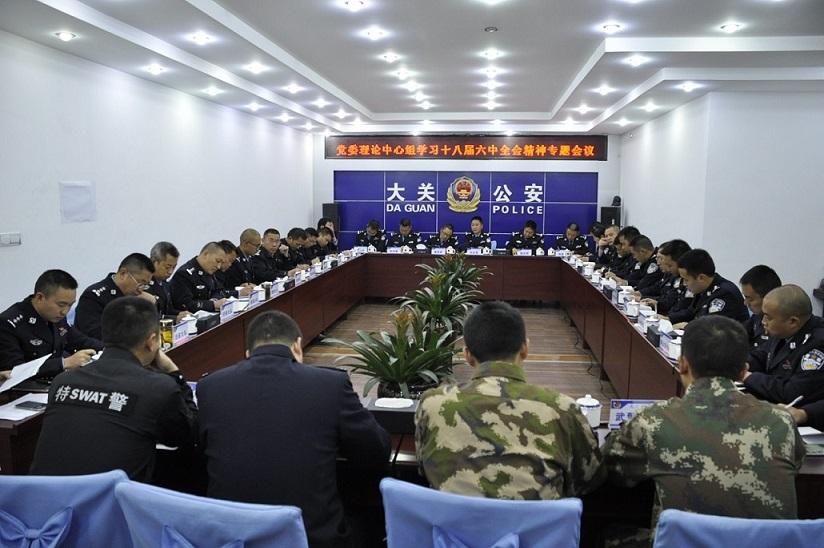 大关县公安局召开十八届六中全会专题学习会