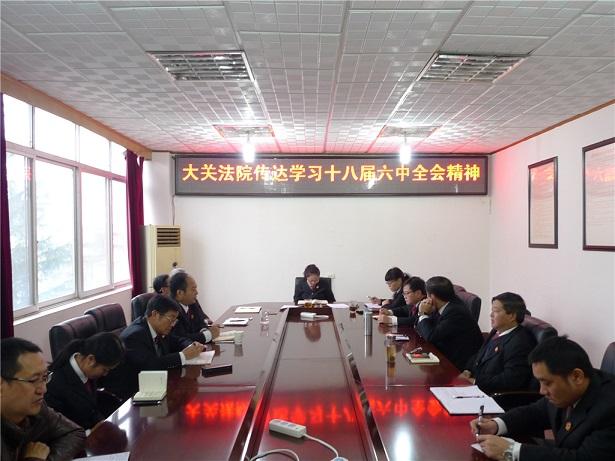 大关法院传达学习党的十八届六中全会精神