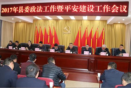 大关县委召开政法工作暨平安建设工作会议