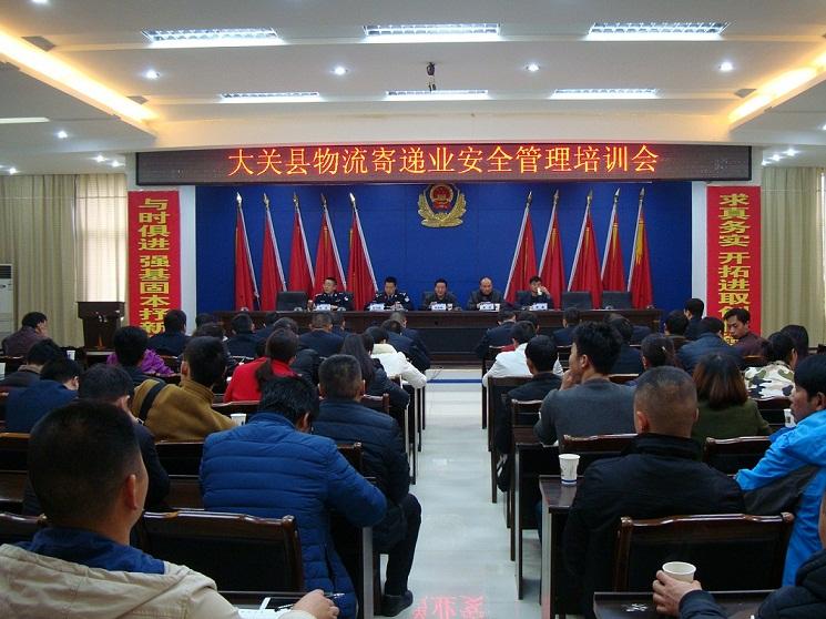 大关县召开全县物流寄递业安全管理培训会