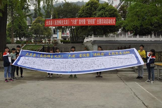 """大关县启动《反恐怖主义法》""""六进""""宣传暨""""进校园""""主题活动"""