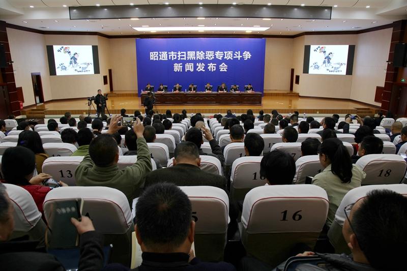 昭通市召开扫黑除恶专项斗争新闻发布会